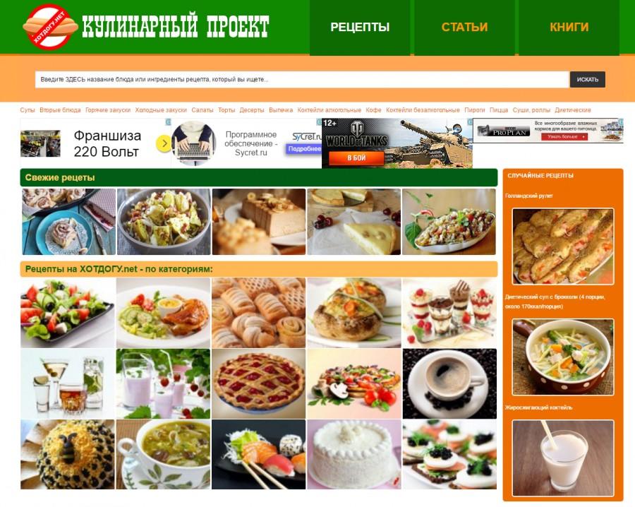 Кулинарные сайты с рецептами и фото