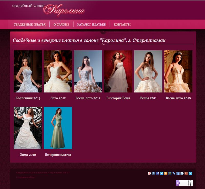 Салон Свадебных Платьев Стерлитамак